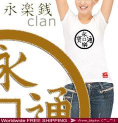 EIRAKU SEN 永楽銭  Japanese Old Coin T shirt