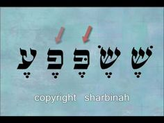 The Hebrew vowels and their corresponding sefirot on the Tree of Life - taken from the Bahir.