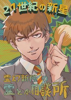 1 O 8 K ✨ - A redraw of Reigen's i c o n i c poster. Fanarts Anime, Manga Anime, Anime Art, One Punch Man, Saitama, Mob Psycho 100 Wallpaper, Mob Physco 100, Mob Psycho 100 Anime, Otaku