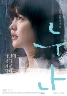 A Boy's Sister (누나) Korean - Movie - Picture @ HanCinema :: The Korean Movie and Drama Database