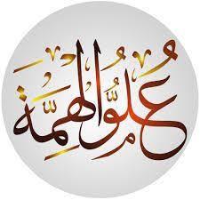 أختي في الله هل همتك عالية In 2020 Arabic Calligraphy Calligraphy