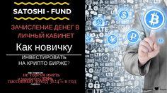 Satoshi Fund  Зачисление денег в личный кабинет