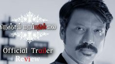 Nenjam Marappathillai Trailer: The trailer of the most foreseen romantic horror film 'Nenjam Marappathillai' has just released and that has