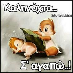 καληνυχτα Good Night, Good Morning, Days And Months, Chip And Dale, Sweet Dreams, Cool Words, Beautiful Pictures, Inspirational Quotes, Cartoon