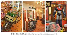 ◆宜蘭美食~復古風-駿懷舊餐廳