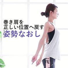 姿勢直し | MY BODY MAKE(マイボディメイク) Fitness Diet, Yoga Fitness, Health Fitness, Health Yoga, Cat Health, Face Exercises, Holistic Medicine, Health Diet, Face And Body