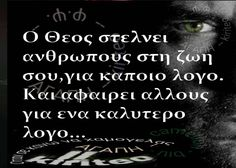 Funny Greek Quotes, Silly Quotes, Life Journey Quotes, Relationship Quotes, Favorite Quotes, Best Quotes, Love Quotes, Poetry Quotes, Wisdom Quotes