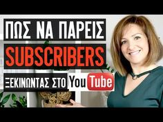 Make Video Greece - YouTube Channel - Greek Video Tutorials - Πως να πάρεις Subscribers ξεκινώντας στο YouTube. Made Video, Create Yourself, Greek, Channel, Success, Tutorials, Youtube, Greece, Youtubers