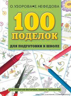 Preschool Math, Preschool Worksheets, Kindergarten, Primary School, Pre School, Kids And Parenting, Parenting Hacks, Baby Play, Interactive Notebooks