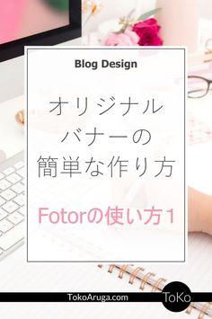 ウェブで使える写真加工&画像編集ツールのFotorが新しくなって使いやすくなりました。スマホ並みの写真加工とCanvaのような使い心地。新Fotorのテンプレを使ってオリジナルバナーが簡単につくれるので、やり方を紹介しますね。#写真加工 #画像編集 Fotor, Photo Editing Blog Design, Web Design, How To Make Banners, Life Hacks, Photoshop, Place Card Holders, Messages, Illustration, Design Web