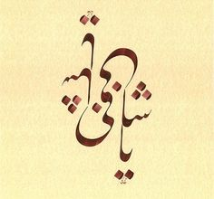 """Ya Şafi"" Ey Şifa Veren! Arabic Calligraphy Art, Arabic Art, Allah, Dip Pen, Writing Instruments, Islamic Art, Simply Beautiful, Alphabet, Lettering"