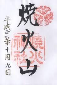 「島根県 御朱印」の画像検索結果