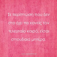 Είσαι σπουδαία μητέρα. Oh Love, Advice Quotes, Facebook Sign Up, Mom And Dad, Picture Quotes, Texts, Letters, Ohana, Sayings