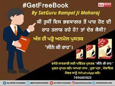 Get Free Book Punjabi Kumbh Mela, Sa News, World Cancer Day, Gita Quotes, Thing 1, Tuesday Motivation, Republic Day, Son Of God, Bollywood Actors