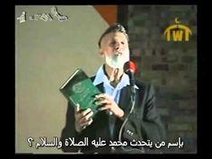 أحمد ديدات - ماذا يقول الكتاب المقدس عن محمد What does the Bible say about Muhammad?