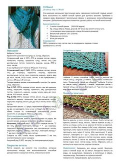 3S Shawl by Amy Meade - Елена А - Веб-альбомы Picasa