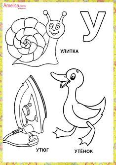 Азбука раскраска в картинках распечатать, раскраска буквы русского алфавита для детей в картинках