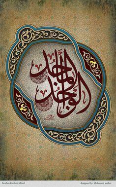 Al Wajid-Al Majid by AsfourElneel on DeviantArt