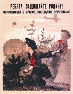 """Children, protect the homeland! Track enemies, inform adults!"" USSR WWII poster. Советские Агитационные Плакаты (176 фото)"
