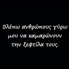 New Quotes, Poetry Quotes, Funny Quotes, Life Quotes, Religion Quotes, Proverbs Quotes, Sharing Quotes, Greek Words, Perfection Quotes