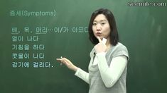 15.Health, cough, cold, heat related expressions 건강 감기 열 표현 (Korean lang...
