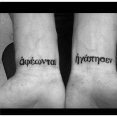 Loved and Forgiven in Greek