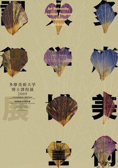 Japanese Poster: Tama Art University. Koichi Sato....