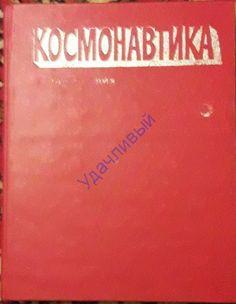 Космонавтика. Энциклопедия