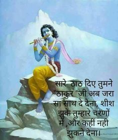 Krishna Quotes In Hindi, Radha Krishna Love Quotes, Cute Krishna, Lord Krishna Images, Radha Krishna Pictures, Shree Krishna, Radhe Krishna, Good Morning Inspirational Quotes, Good Morning Quotes