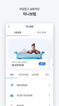 토스 - Google Play 앱 Design Ios, Mobile Ui Design, Branding Design, Wireframe, Tabs Ui, Google Play, App Promotion, App Design Inspiration, Mobile App Ui