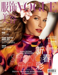 It looks like Gisele Bundchen is taking over magazine covers for March. First she appeared on Vogue UK's March 2015 issue, and now she does the same for Vogue China. In the image captured by Mario Testino, Gisele wears a colorful patterned top, red lip as well as a pink flower in her wavy tresses.