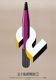 Takenobu Igarashi poster for an exhibition of his work at the Fujie gallery - 1975.