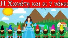 H Xιονάτη και οι επτά νάνοι | Παραμύθια με αφήγηση στα ελληνικά #χιονατη #παιδικα #παιδικεςιστοριες #παραμυθια #παραμυθι Logos, Youtube, Logo, Youtubers, Youtube Movies