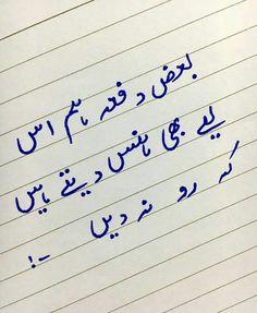 Poetry Quotes In Urdu, Sufi Quotes, Best Urdu Poetry Images, Urdu Poetry Romantic, Love Poetry Urdu, Text Quotes, Romantic Love Quotes, Urdu Quotes, Quotations