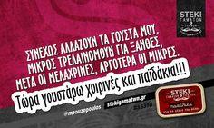 Συνεχώς αλλάζουν τα γούστα μου @mpouzopoulos - http://stekigamatwn.gr/s5398-2/