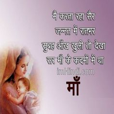 Mothers Day Quotes In Hindi Miss U Mom Quotes, Happy Mother Quotes, Happy Womens Day Quotes, Mothers Love Quotes, Mom And Dad Quotes, Happy Mothers Day Images, Love Quotes In Hindi, Happy Quotes, Maa Quotes
