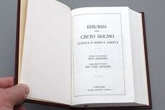 Serbian Bible / Small 033 size / Sveto Pismo Cyrillic Biblija What Is Bible, All Languages, Foreign Language, Serbian, Videos, Serbian Language