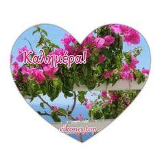 Όμορφες καλημέρες με όμορφες καρδιές.! - eikones top