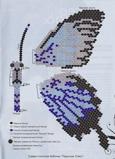 Схема бабочки из бисера