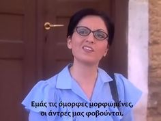Funny Status Quotes, Funny Greek Quotes, Greek Memes, Funny Statuses, Greek Tv Show, Jaba, Funny Facts, Just For Laughs, Funny Moments