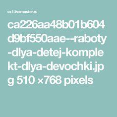 ca226aa48b01b604d9bf550aae--raboty-dlya-detej-komplekt-dlya-devochki.jpg 510 ×768 pixels
