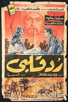 The film 1957 Rodda Qalbi or Back Alive featuring Shukri Sarhan is a tribute to the 1952 revolution in Egypt and is still shown today every July 23 commemoration of Egypt's National day. {Middle Eastern history}
