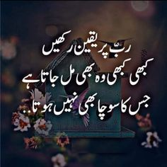 """Find and save images from the """"Urdu Quotes""""(Islamic Quotes in Urdu) (Life Quotes in Urdu) (Inspirational Quotes in Urdu) (Poetry) (Sad Poetry) Inspirational Quotes In Urdu, Sufi Quotes, Quran Quotes, Wisdom Quotes, Qoutes, Allah Quotes, Heart Quotes, Quotations, Urdu Funny Poetry"""