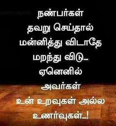 college friendship kavithai in tamil - Google Search