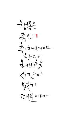 calligraphy_행동은 즉시 취해져야 한다. 허비할 시간이 없기 때문이다.   _미구엘 히달고