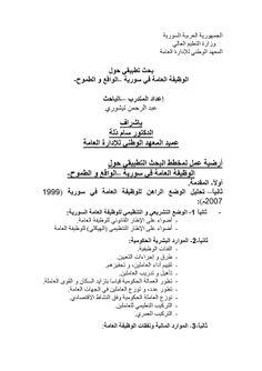 الوظيفة العامة ملخص مختصر by شركة الاتصالات السورية via slideshare