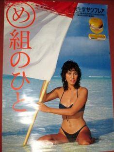 1983年 資生堂 SHISEIDO サンフレア め組のひと トリー・メンドーサ