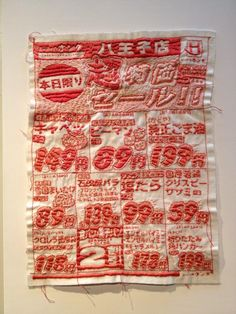 Embroidered handbill of supermarket