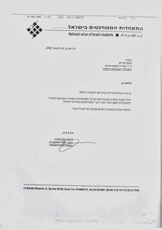 """חופש הביטוי: עו""""ד נועם קוריס - התאחדות הסטודנטים בישראל"""