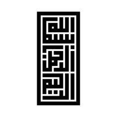 "Arabic Calligraphy of Bismillah Al Rahman Al Rahim ""بسم الله الرحمن الرحيم"", in Square Kufic Script ""الخط الكوفي المربع"", also known as the ""Basmala"" The first verse of the Noble Quran. Calligraphy Doodles, Islamic Art, Bismillah Calligraphy, Islamic Art Calligraphy, Cute Henna Designs, Farsi Calligraphy, Calligraphy, Celtic Art, Calligraphy Art Print"